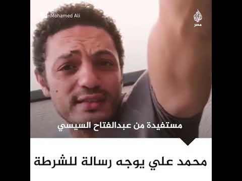 """🇪🇬 """"بلاش تحطوهم في مواجهة الشعب"""".. محمد علي يوجه رسالة جديدة لوزيري الداخلية والدفاع"""