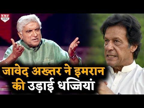 पाक पीएम Imran Khan की Javed Akhtar ने उड़ाईं धज्जियां, Modi सरकार को लेकर किया था ऐसा ट्वीट
