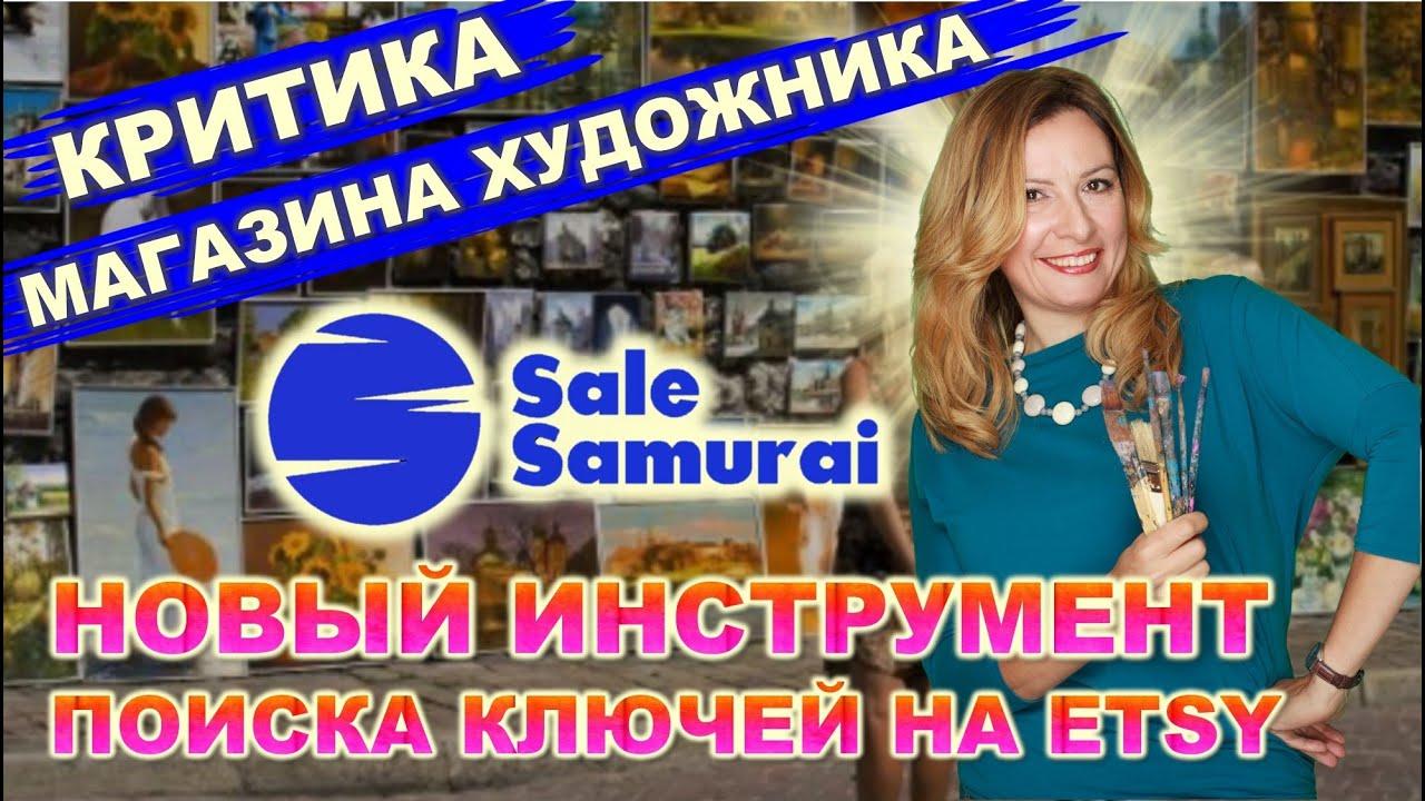 🖌 Как продавать картины на Etsy. Критика магазина.  Новый инструмент анализа SEO / Sales Samurai