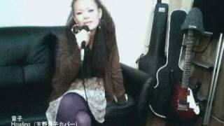 天野月子のhowlingを歌いました。