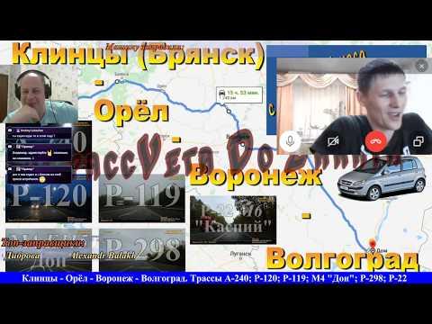 СТРИМ!! Клинцы(Брянск) - Орёл - Воронеж - Волгоград.  От рассвета до заката))