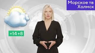 Прогноз погоды в городе Холмск на 7 июня 2021 года