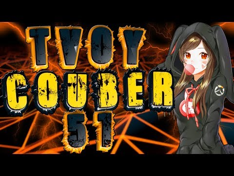 TvoyCoub #51 Funny Moments Anime Amv / Game Coub / Coub / Game / Gif / Mycoubs / аниме / Mega Coub