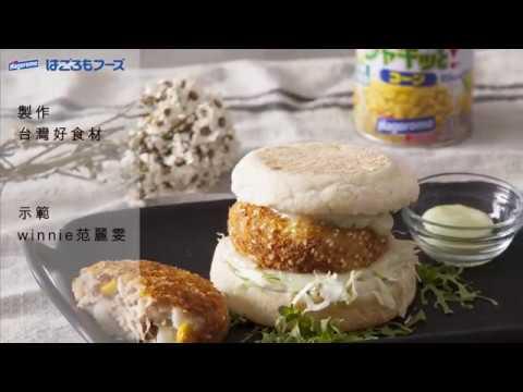 【Hagoromo Foods】鮪魚可樂餅馬芬堡,Brunch好美味