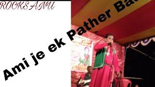 Ami Je Ek Pather Baul||আমি যে এক পথের বাউল||Sad song||Folk song||Stage show||Narayan Chandra Mondal