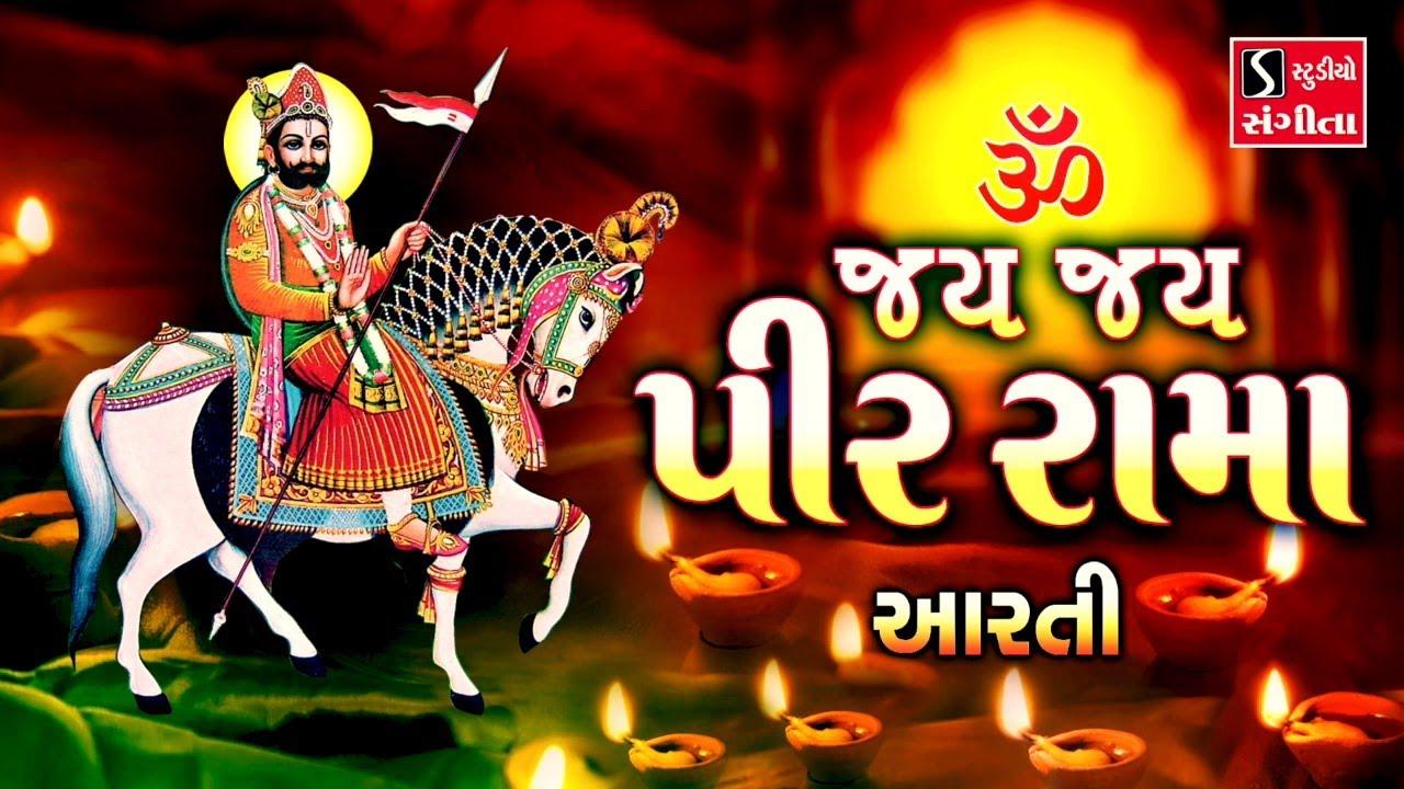 Om Jai Jai Pir Rama - RAMDEVPIR AARTI