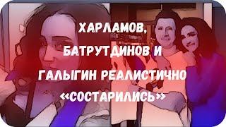 Харламов, Батрутдинов и Галыгин реалистично «состарились»