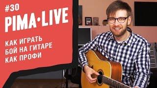 Как играть Бой на гитаре как Профи | Уроки гитары