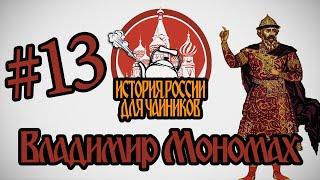 видео Доклад: Владимир Всеволодович Мономах