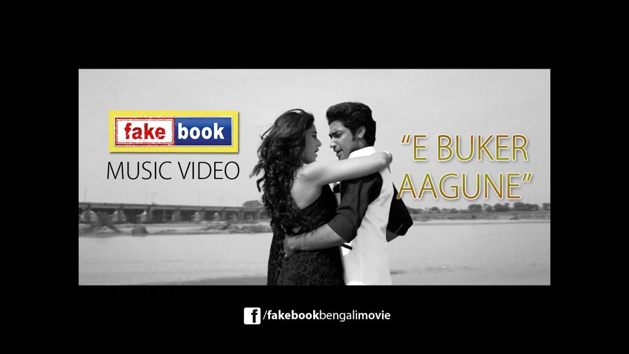 E Buker Aagune - Timir Biswas & June Banerjee - IBTN9 TV