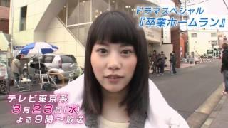 テレビ東京系 ドラマスペシャル「卒業ホームラン」 3月23日(水) よる9...