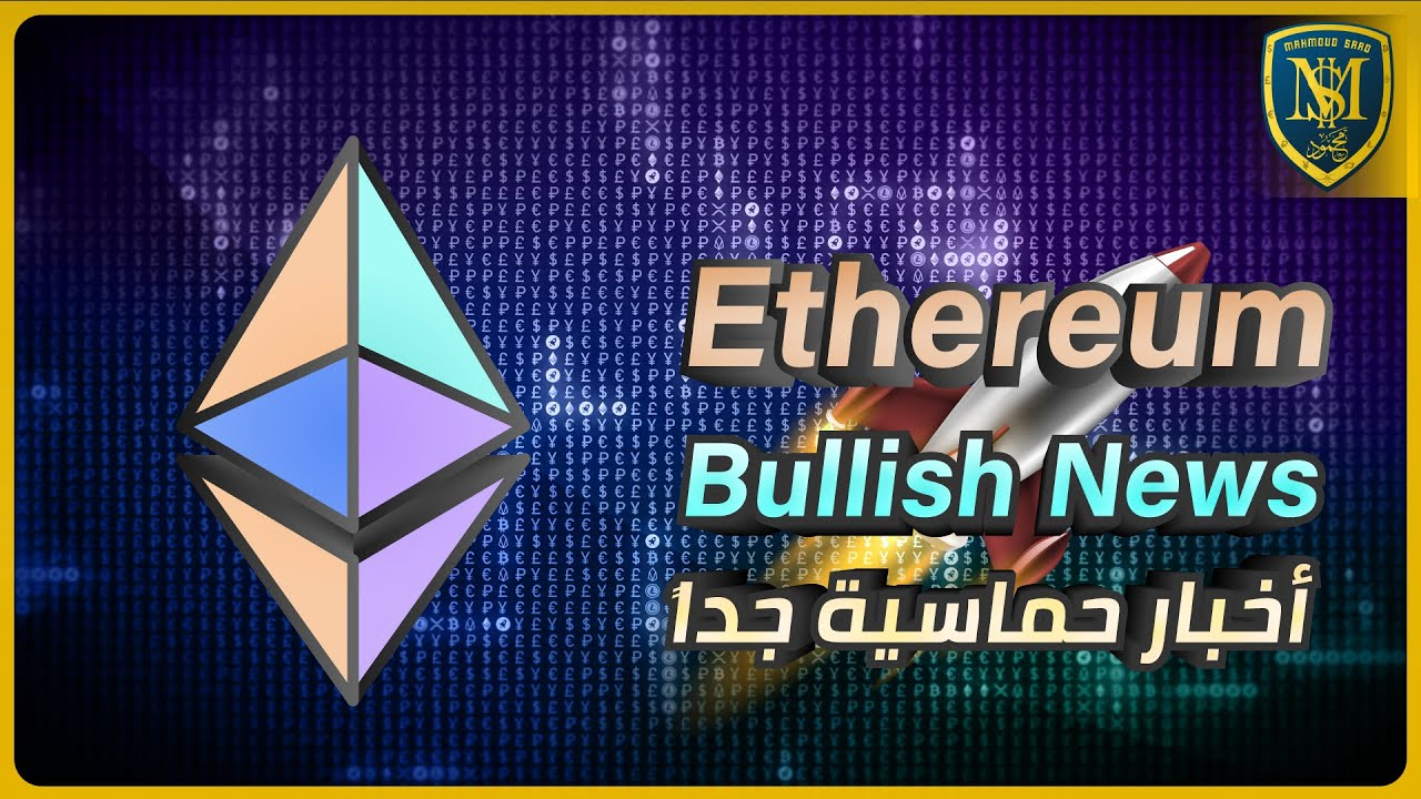 عملة الايثريوم 👀 الطريق إلى 35 ألف دولار 🚀 Ethereum The Merge 🔥