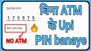 Bina Atm ke upi pin kaise banaye - bina debit card upi pin kaise banaye - Upi without atm - SD Tech