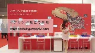 日本精工(NSK Ltd.) 東京モーターショー2015 Tokyo Motor Show