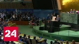 Торговые войны, конфликты, санкции: открылась 73-я сессия Генассамблеи ООН - Россия 24