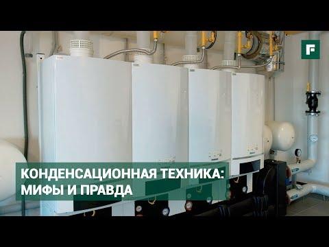 Конденсационные котлы: мифы об эксплуатации и особенности системы отопления // FORUMHOUSE