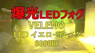 爆光LEDイエローフォグライト VELENO 6000lm  ポジションも明るい!