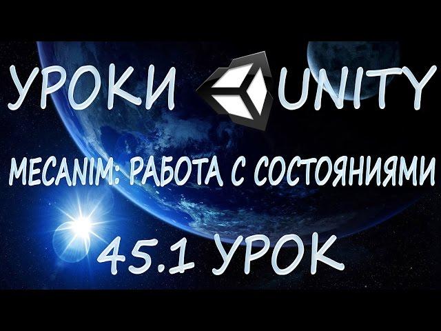 Unity3D Урок 45.1 [Mecanim: работа с состояниями]