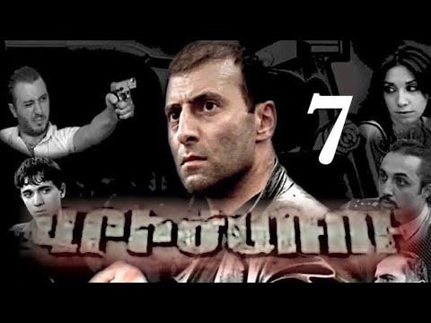Vrijaru/Վրիժառու, 7- Seria, HD
