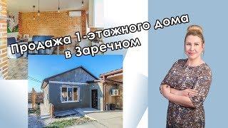 Купить НОВЫЙ ДОМ в Крыму от ЗАСТРОЙЩИКА: продажа 1-этажного дома в Заречном