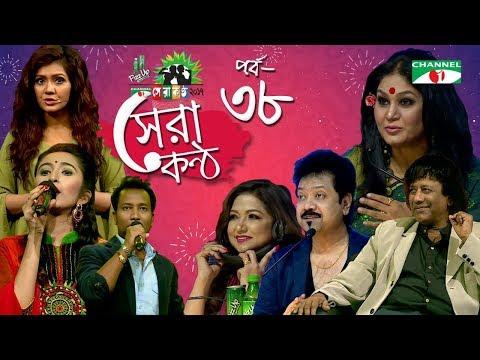 Shera Kontho 2017 | সেরা কণ্ঠ ২০১৭ | Episode 38 | SMS Round । Channel i TV