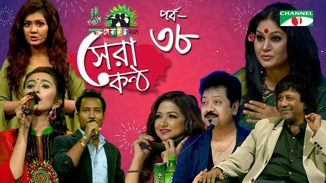 Shera Kontho 2017 | সেরা কণ্ঠ ২০১৭ | Episode 38 | SMS Round । Channel i TV
