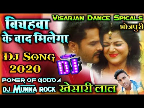 visrjan-dj/bihwa-ke-bad-milega-new-bhojpuri-song-khesari-lal-sarswati-visarjan-dj-song-2020-dj-munna