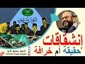 هل انتهى الإخوان المسلمون ؟...... مع أحمد سعد زايد