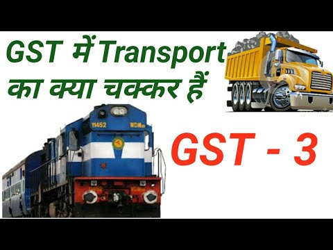 GST Transport Rule !! How much should the GST be given to take from State to State Transport