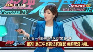 2018.8.15【政經看民視】