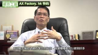 名人專訪 - 鳳溪公立學校行政總裁及鳳溪創新小學校監 - 馬