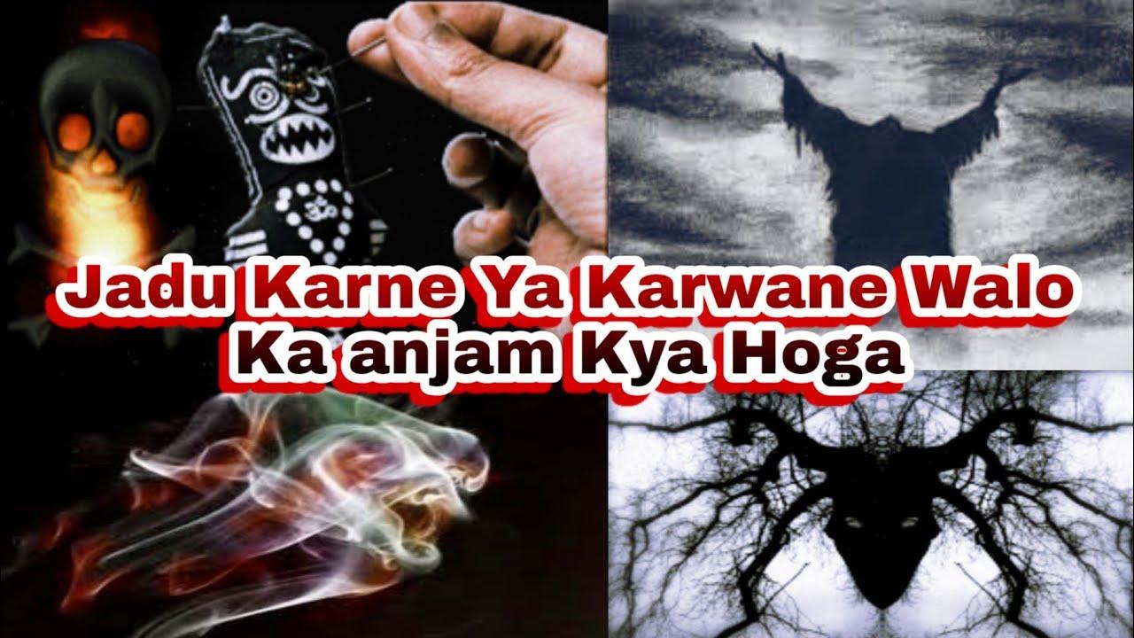 Jadu Karne Ya Karwane Walo Ka anjam Kya Hoga    By Allah Ka