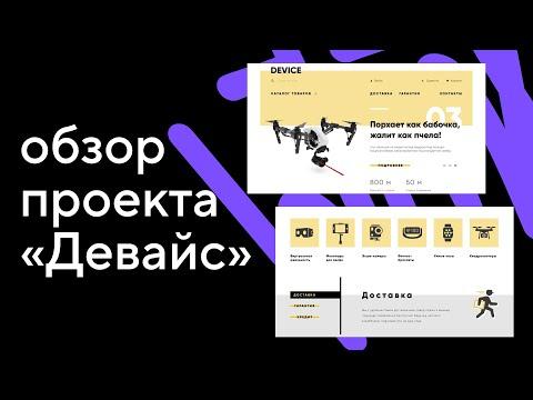 Обзор проекта «Девайс», «HTML и CSS. Профессиональная вёрстка сайтов» — HTML Academy