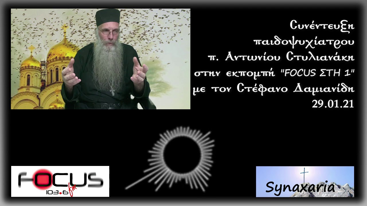 θέατρο εμβολίων! π. Αντώνιος στο FocusFM 29.01.21 - YouTube