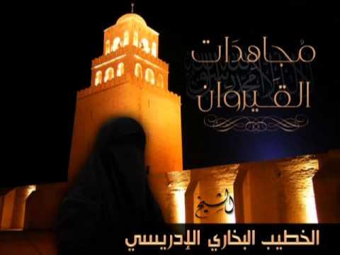 شهامة نساء تونس | مجاهـدات القيـروان