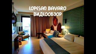 LOPESAN COSTA BAVARO RESORT отзыв и обзор отеля, номера, питания и анимации