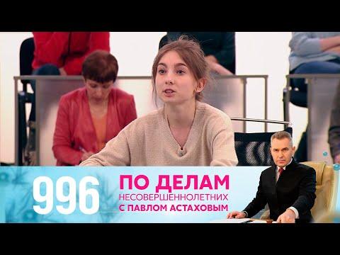 По делам несовершеннолетних   Выпуск 996