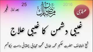 2016: Ubqari: Ghabi Dusman ka Ghabi ilaaj: Ramdan_Fajr 25