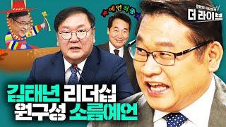 원구성과 윤미향 거취, 김태년 대표의 선택은? 요즘 이낙연 의원도 챙겨 본다는(?) 박시영 점괘풀이
