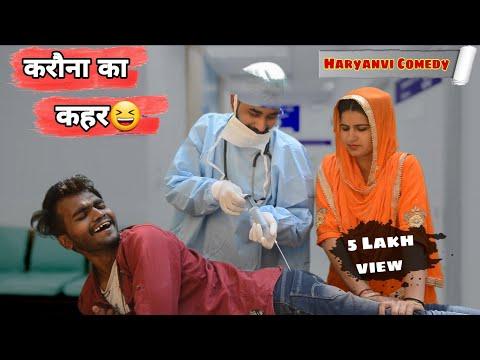 करौना का कहर ft Pooja Khatkar || Hum Haryanvi Comedy |Up Rajasthani Comedy