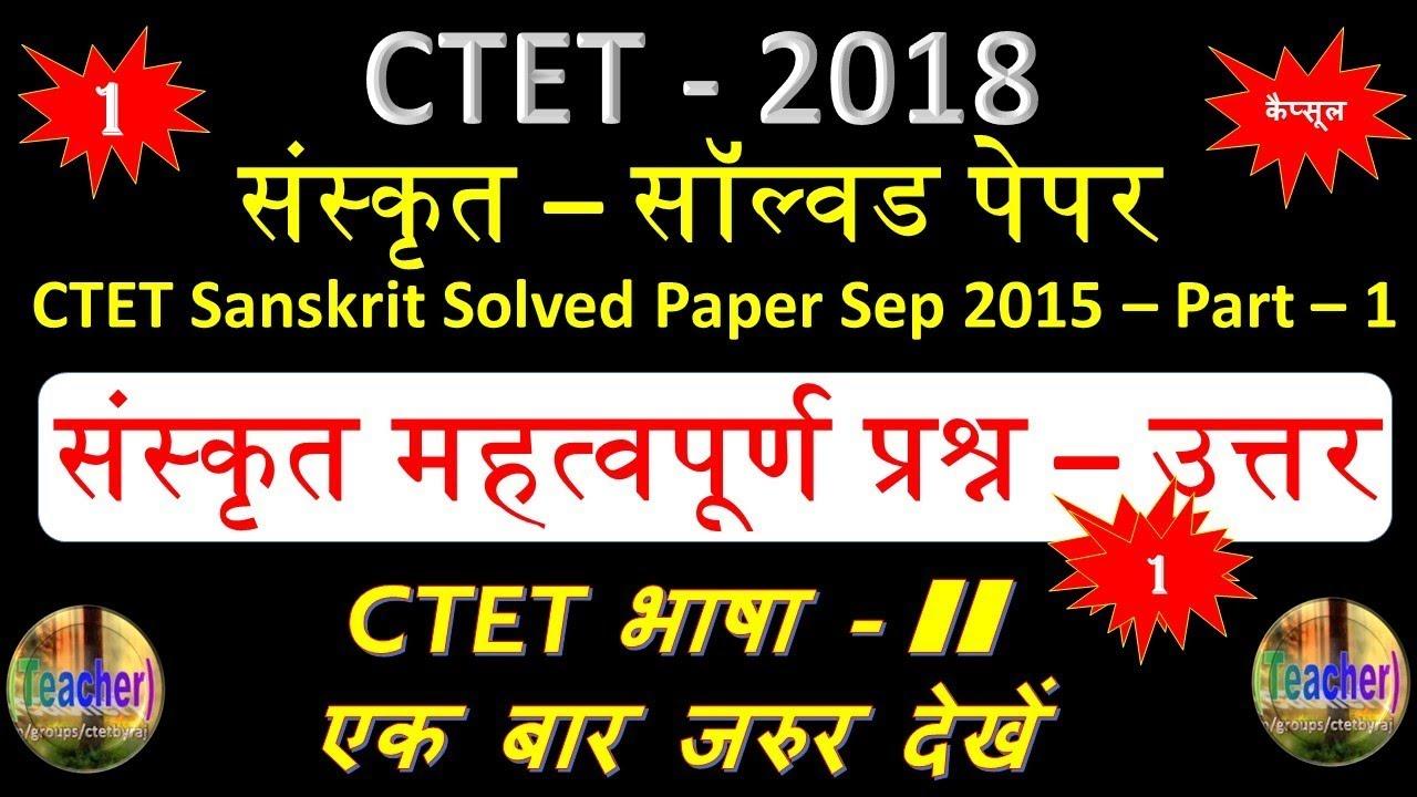 CTET 2018 - CTET SANSKRIT SOLVED PAPER 1|| SANSKRIT IMPORTANT QUESTION  ANSWER || HINDI CLUB || ✔✔