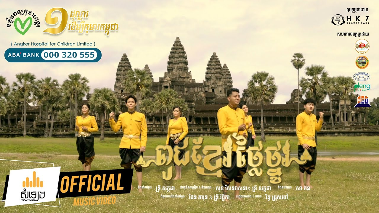 Download ពូជខ្មែរថ្លៃថ្នូរ- Wonderful Cambodia- Official Music Video- by Somleng Records-Charity for AHC-2021