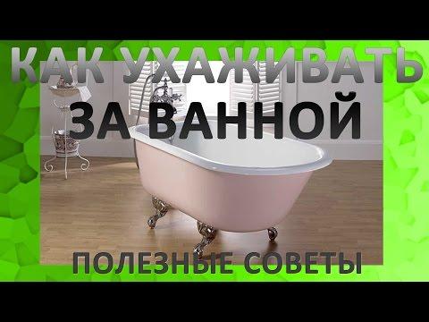 Как ухаживать за ванной.  Как правильно мыть ванну