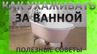 видео Как ухаживать за акриловой ванной