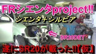 SR20搭載シエンタ制作日記⑨
