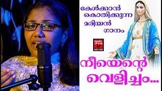 Nee Ente Velicham # Christian Devotional Songs Malayalam 2018 # Christian Video Song