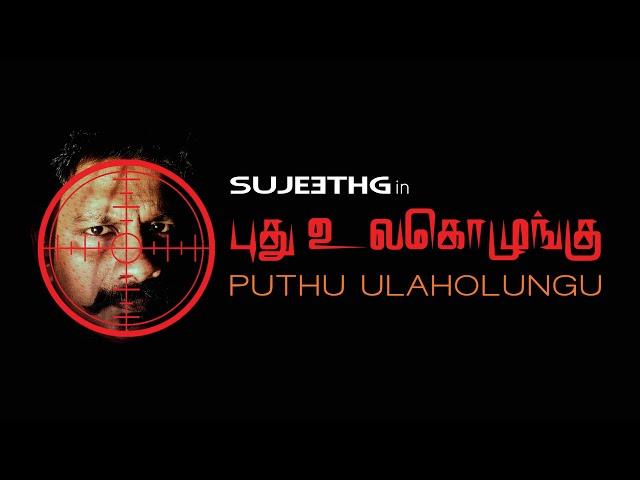 Puthu Ulaholungu - SujeethG - TAMIL RAP