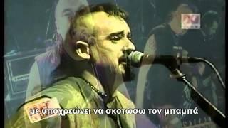 Ska-P - Niño soldado (Greek subs)