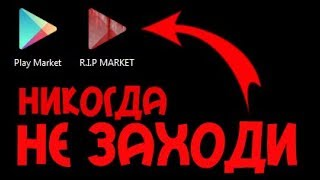 НИКОГДА НЕ СКАЧИВАЙ ЭТОТ ПЛЭЙ МАРКЕТ   БЛОК СТРАЙК   Play Market   Googl play