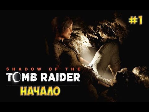Shadow of the Tomb Raider прохождение на русском☻НАЧАЛО -  часть 1